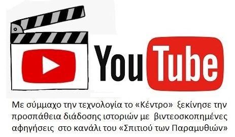 e-mythos